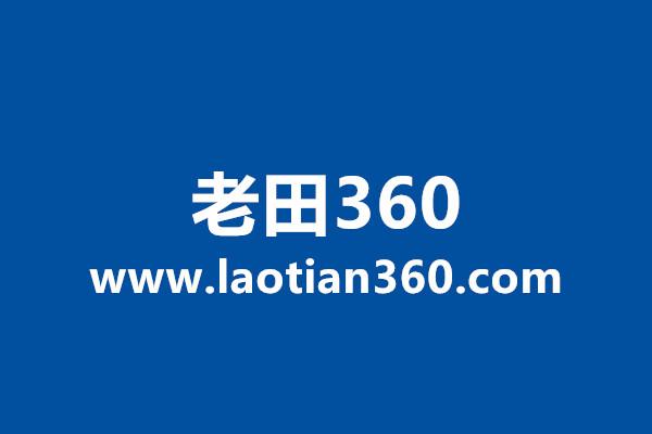 老田360